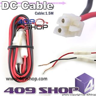 Picture of 1.5 M DC POWER CABLE For KENWOOD TK-868 720 820 760 860